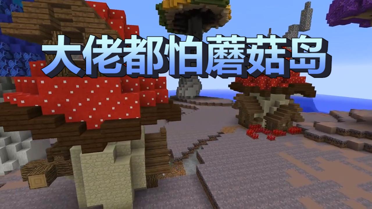 我的世界:为啥老玩家从不在蘑菇岛过夜?蘑菇岛真的安全么?[多图]