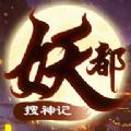妖都搜神记游戏安卓手机版 v0.1.21.89