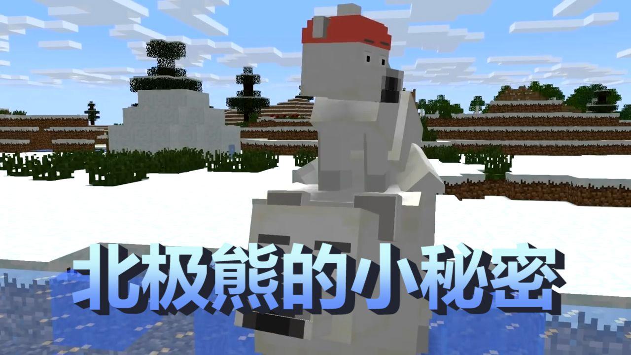 我的世界:4个关于北极熊你不知道的事儿,是真正的冷知识哦![多图]图片2