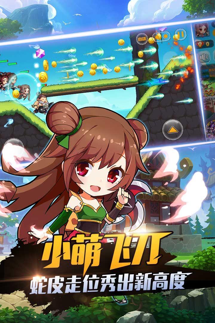 暴走先锋内购修改版游戏下载图3:
