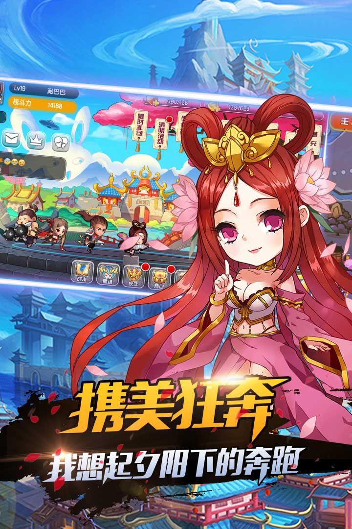 暴走先锋内购修改版游戏下载图片3