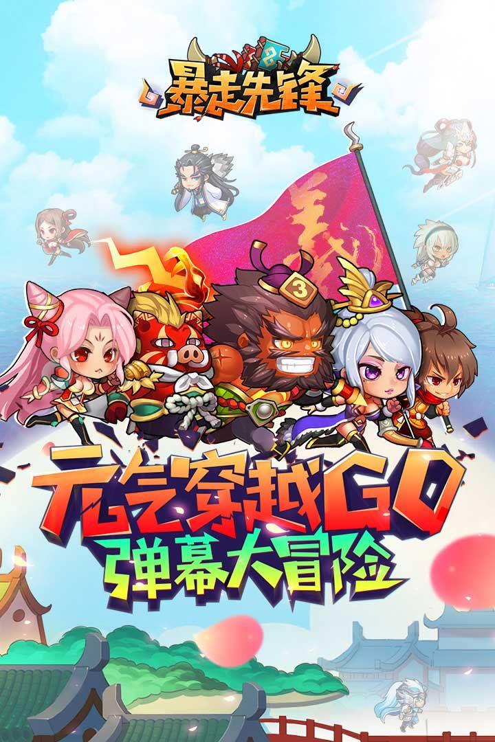 暴走先锋内购修改版游戏下载图5: