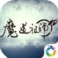 魔道祖师官方正版手游最新测试版下载地址 v1.0.0