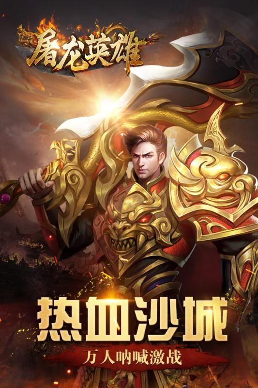 屠龙英雄手游官网下载正版图1: