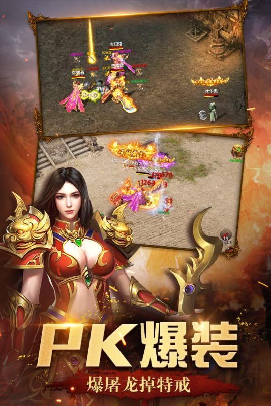屠龙英雄手游官网下载正版图2: