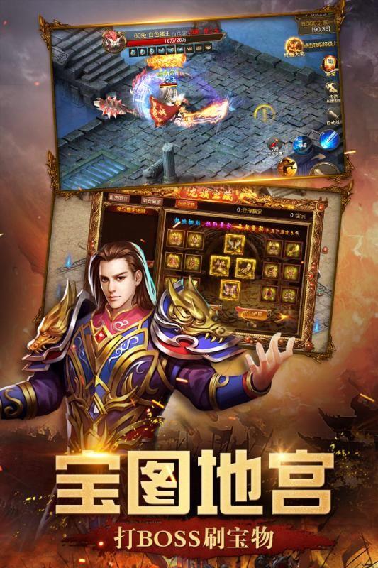 屠龙英雄手游官网下载正版图3: