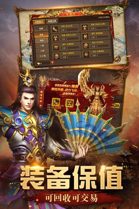 屠龙英雄手游官网下载正版图4: