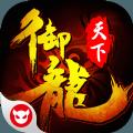御龙天下官方版手游下载正式版 v1.0