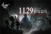 《贪婪洞窟2》11月29日双平台首发公测 三大职业武器曝光[多图]