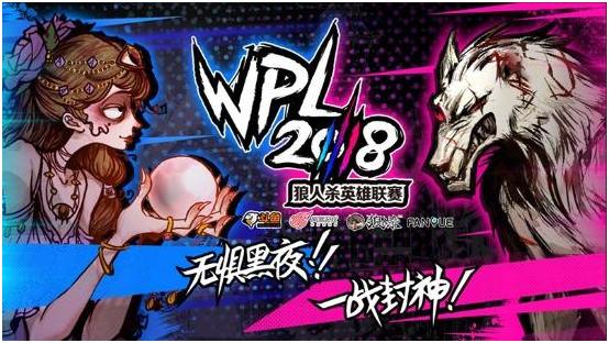 狼友们的饕餮盛宴,国内最大狼人杀赛事WPL 2018正式来袭![多图]
