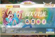 自由幻想手游感恩节活动来袭:爱神宠物卡、1000元宝人人有份[多图]