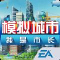 模拟城市我是市长0.14.18官方最新版本游戏下载 v1.2.28.1199