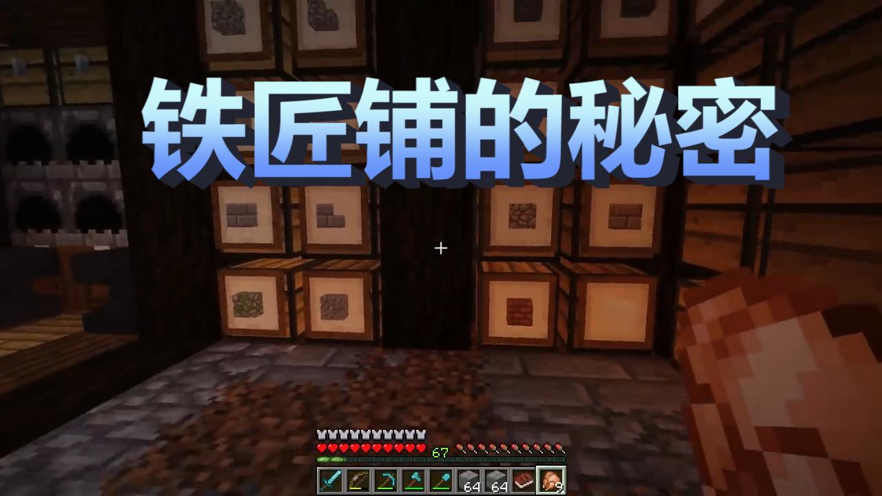 我的世界:村庄铁匠铺秘密有很多, tongji你知道几个秘密呢?[图]