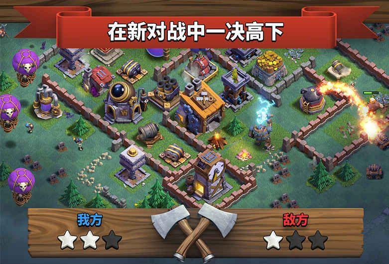 部落冲突11.49.6腾讯版最新手游下载图片2
