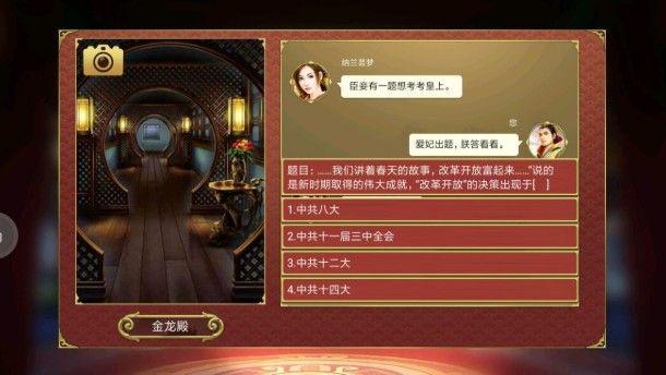 皇帝成长计划2游戏评测:卧薪尝胆皇帝养成[多图]图片1
