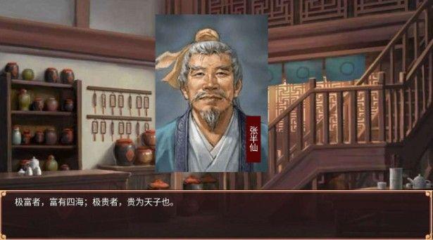 皇帝成长计划2游戏评测:卧薪尝胆皇帝养成[多图]图片3