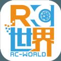 RC世界游戏