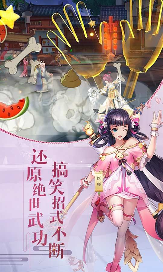 武林外传手机游戏安卓版官方下载图片1