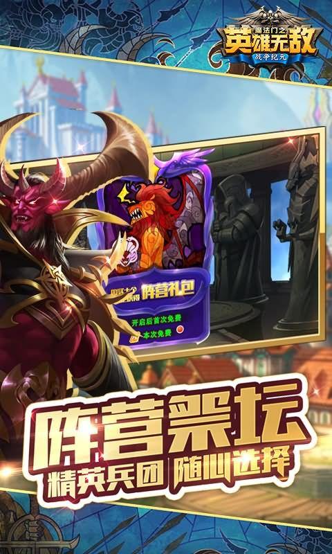 魔法门之英雄无敌元素守护者手游官方网站下载正式版图1: