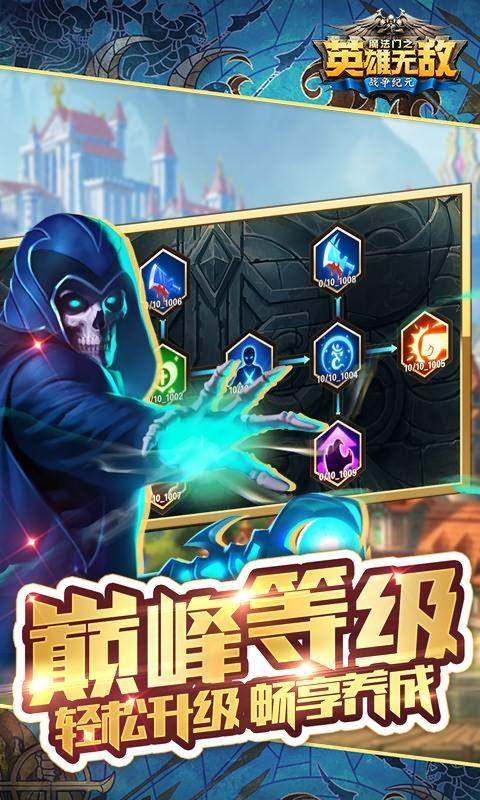 魔法门之英雄无敌元素守护者手游官方网站下载正式版图3:
