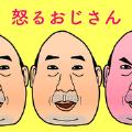 AngryOjisan安卓中文版手机游戏下载 v1.0