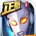 机甲奥特曼安卓游戏官方版下载 v1.0.2