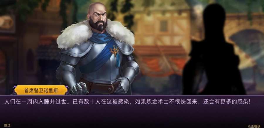 导师mentors中文汉化安卓版游戏(mentors)图5: