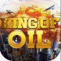 石油冲突最新免费版
