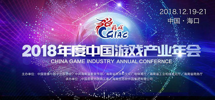 回望2018中国游戏产业:精品化成主流趋势 电竞领域高速发展[多图]