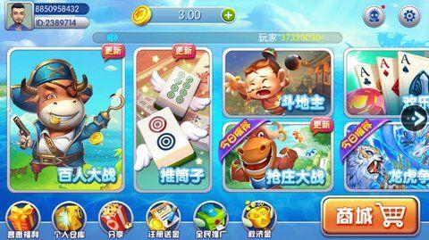 钻石娱乐游戏安卓官方版下载地址 v10