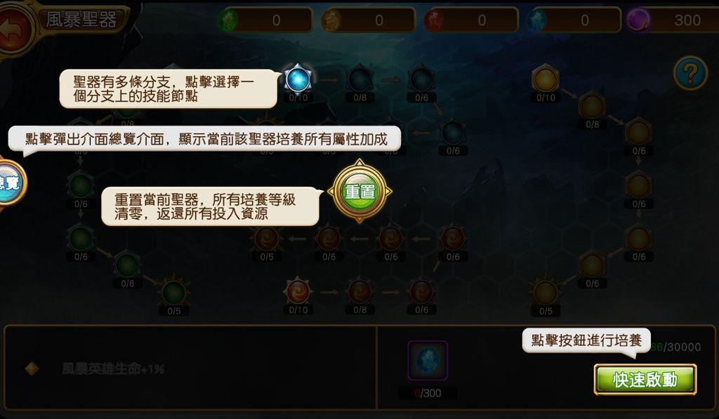 新盜夢英雄官方版图3