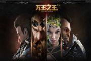 """中国游戏""""奥斯卡"""":《万王之王3D》获2018金翎奖最佳原创移动游戏[多图]"""