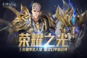 """天使纪元新版本即将上线:王者赛S3""""战神殿""""华丽亮相[多图]"""