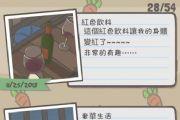 Tsuki月兔冒险保险柜在哪?保险柜兑换码是什么?[多图]