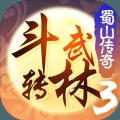 斗转武林3蜀山传奇官网版