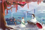 楚留香手游晴雪节活动大全:11.30晴雪节活动奖励一览[多图]