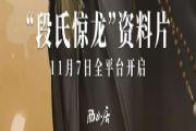 《剑侠世界2》新资料片明日上线 七大活动等你来[多图]