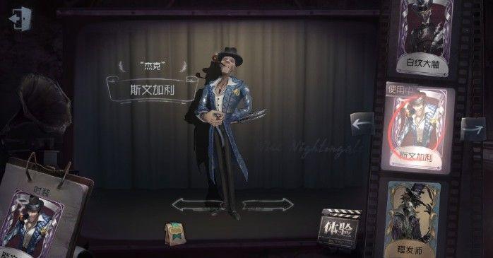 第五人格杰克演绎之星时装上架:杰克斯文加利时装彩蛋公布[多图]图片4