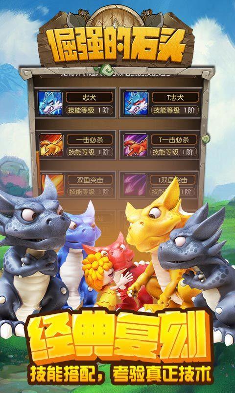 倔强的石头游戏官方网站下载正式版图片1