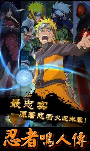忍者鸣人传手游官网版下载最新版图4:
