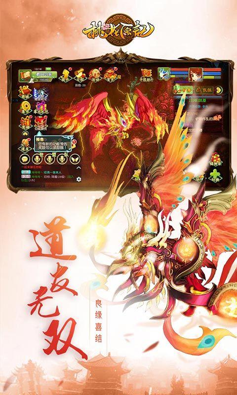 桃花原记游戏官方网站下载正式版图2: