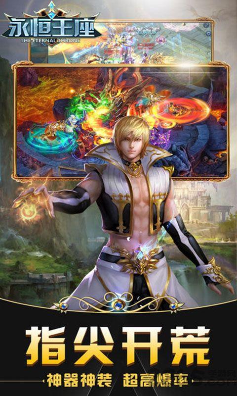 永痕王座官方正版游戏最新版图2: