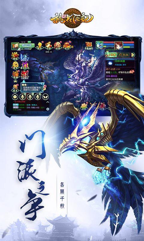 桃花原记游戏官方网站下载正式版图1: