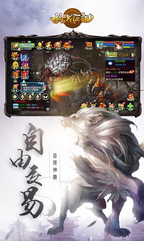 桃花原记游戏官方网站下载正式版图3: