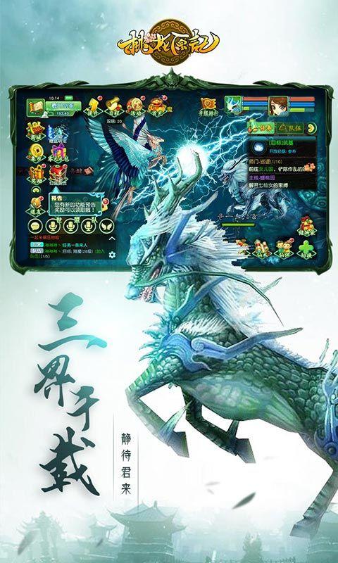 桃花原记游戏官方网站下载正式版图4: