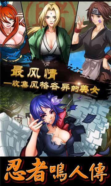 忍者鸣人传手游官网版下载最新版图3: