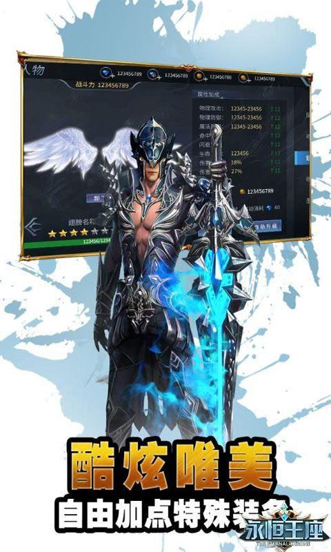 永痕王座官方正版游戏最新版图3: