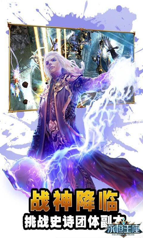 永痕王座官方正版游戏最新版图片1