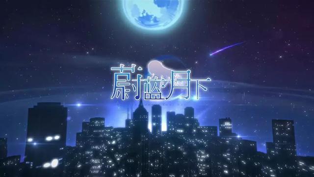中国首款剧情动作恋爱游戏:国GAL新作《蔚蓝月下》曝光[多图]