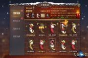 《大航海之路》圣诞活动开启:礼袜竞猜赢宠物装扮[多图]